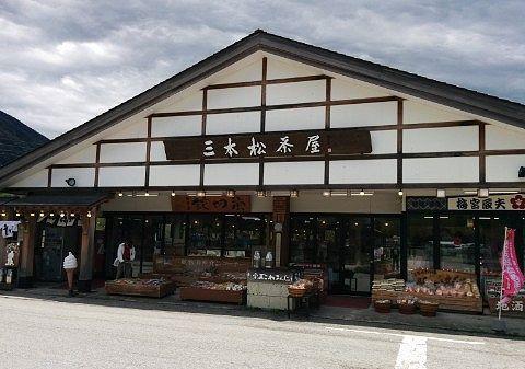 三本松茶屋の様子