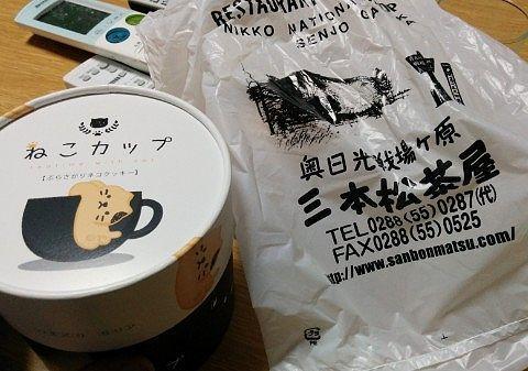 三本松茶屋のお土産