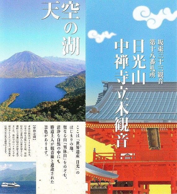 中禅寺パンフレット1