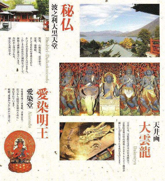 中禅寺パンフレット3