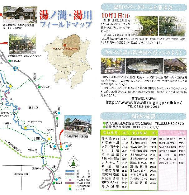 湯ノ湖、湯川フィールドマップ