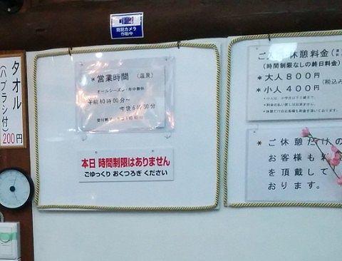 入浴料金や営業時間の掲示