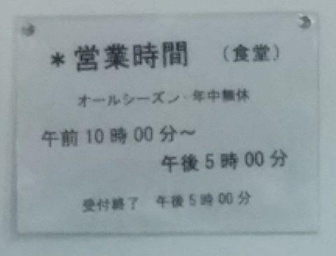 食堂の営業時間の掲示