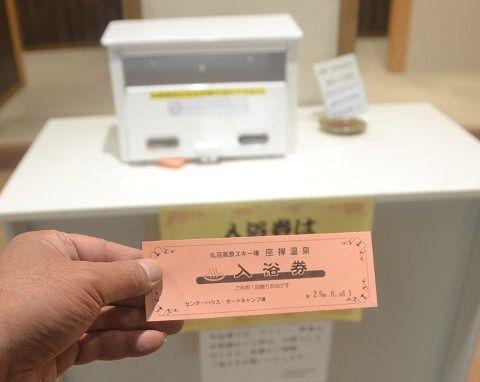 座禅温泉の入浴券