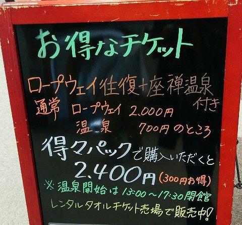 座禅温泉お得なチケットの掲示