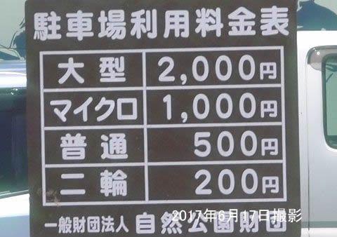 草津白根レストハウス駐車場料金表
