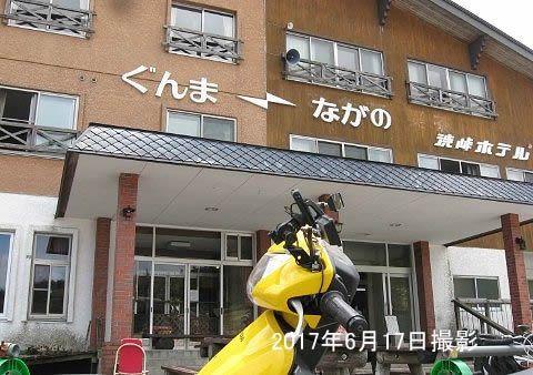 バイクと渋峠ホテル