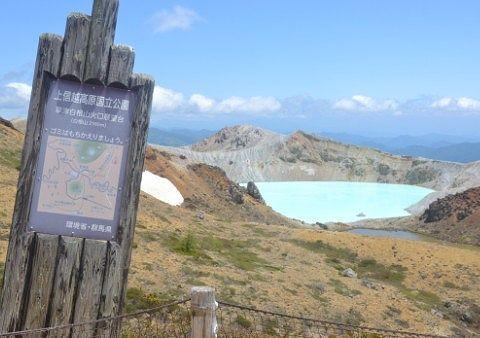 上信越国立公園の碑と湯釜