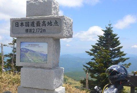 最高地点の碑