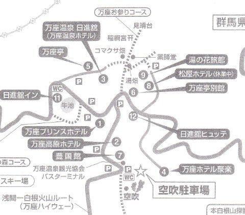 万座温泉地図
