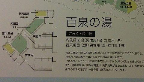 百泉の湯の説明と浴槽マップ