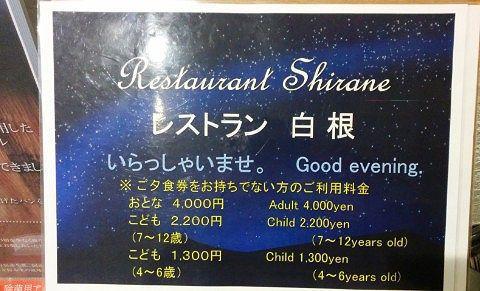 レストラン白根の料金表
