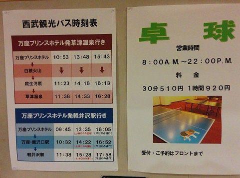 バス時刻表と卓球料金表