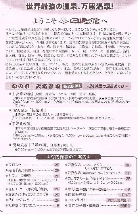 日進館のリーフ温泉編