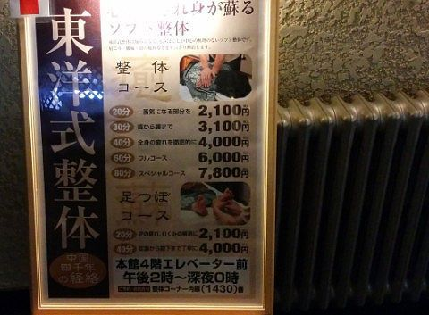 東洋式整体の料金表