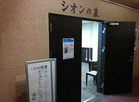 シオンの泉入口