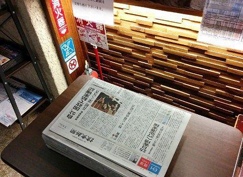 サービスの新聞