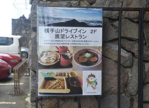 展望レストランの掲示