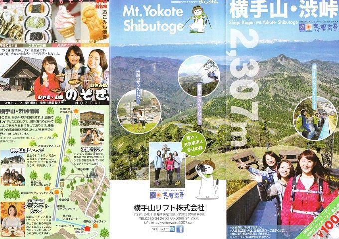 横手山リフトパンフレット表
