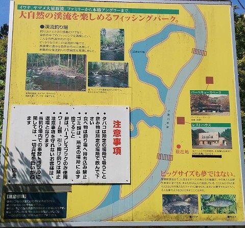 黒保根渓流フィッシングの場内マップ