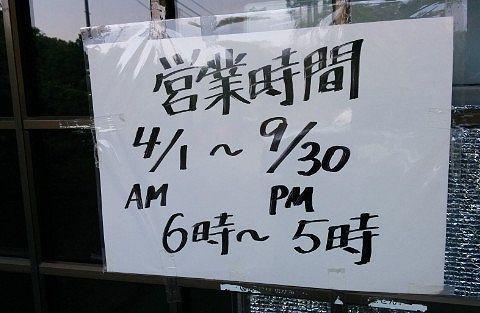 営業時間の表示
