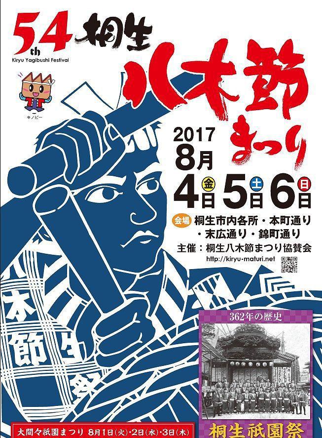 桐生八木節まつり2017パンフレット
