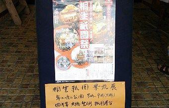 桐生祇園祭りのポスター