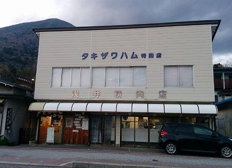 トンカツの浅井、浅井精肉店外観