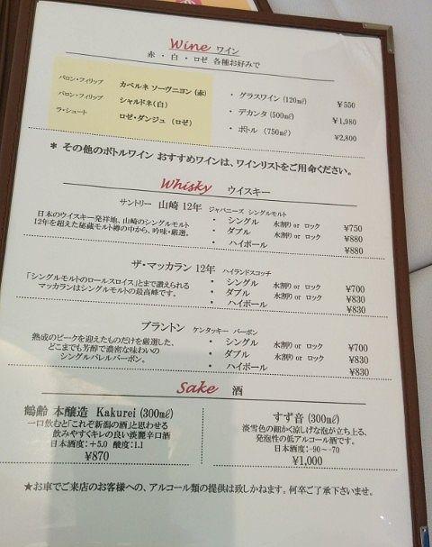 ワイン、ウイスキー、日本酒メニュー