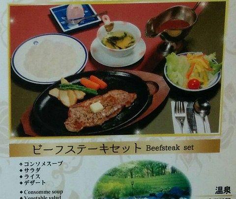 ランチビーフステーキセット