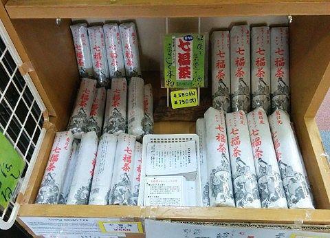 七福茶のお土産