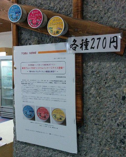 栃木の豆腐アイス