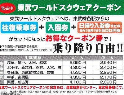 東武ワールドスクエア料金表