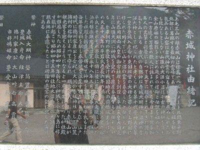 赤城神社由緒記