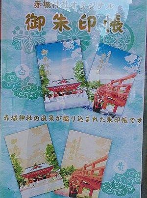 赤城神社の風景が織り込まれてる御朱印帳