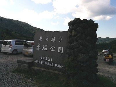 群馬県立赤城公園の碑