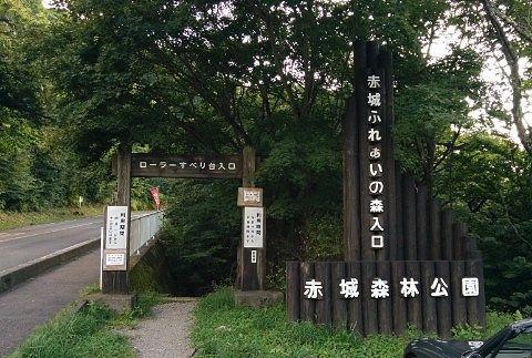 赤城森林公園ふれあいの森入口