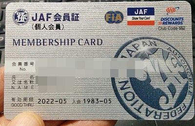 JAFカード