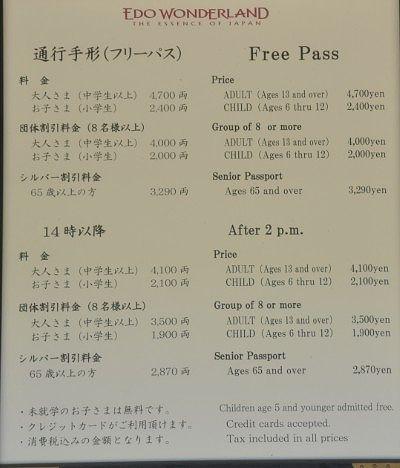 江戸村料金表