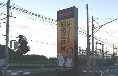 日光江戸村のロードサイン