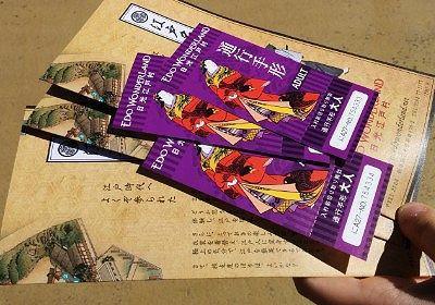 日光江戸村入場チケット