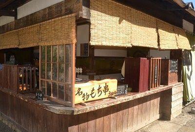 もち串の店