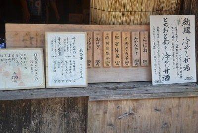 田丸屋の店頭メニュー