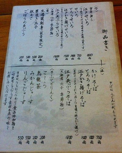 「日本そば藪」メニュー