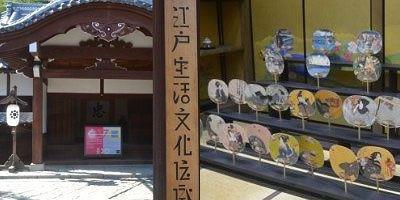 江戸生活文化伝承館の様子