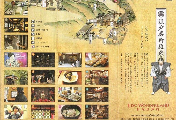 日光江戸村の村内マップ2