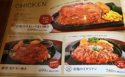 チキンステーキメニュー2