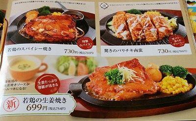 チキンステーキメニュー1