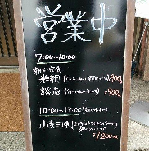 朝らー定食のメニューが書いてある黒板