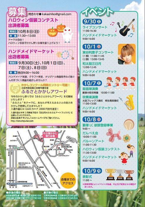2017年(第34回)やぶ塚かかし祭りのイベントスケジュール
